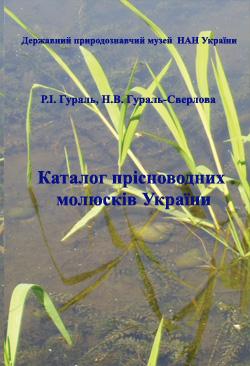 Каталог прісноводних молюсків України