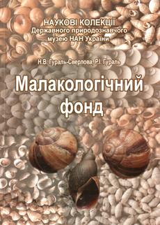 Наукові колекції Державного природознавчого музею