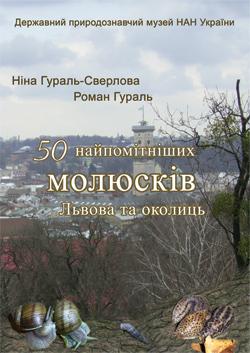50 найпомітніших молюсків Львова та околиць