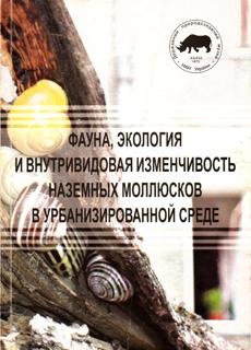 Фауна, экология и внутривидовая изменчивость наземных моллюсков в урбанизированной среде