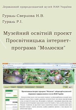Музейний освітній проект Просвітницька інтернет-програма Молюски