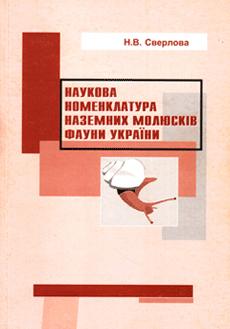 Сверлова Н.В Наукова номенклатура наземних молюсків фауни України