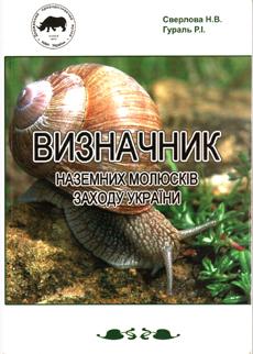 Сверлова Н.В., Гураль Р.І. Визначник наземних молюсків заходу України