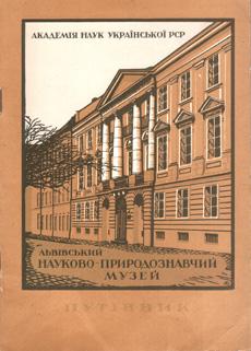 Львівський науково-природознавчий музей. Путівник.