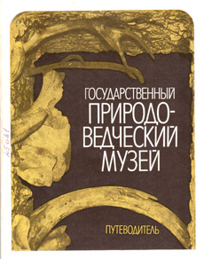 Государственный природоведческий музей. Путеводитель.