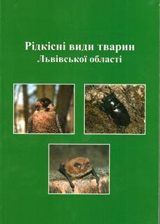 Рідкісні види тварин Львівської області