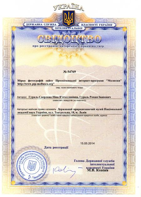 Свідоцтво про реєстрацію авторського права на збірку фотографій