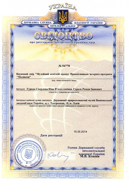 Свідоцтво про реєстрацію авторського права на Музейний освітній проект