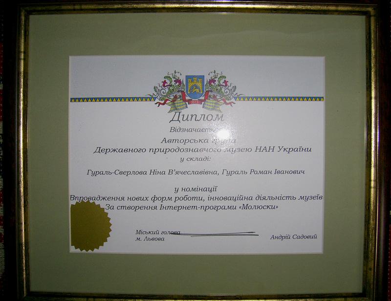 Диплом в конкурсі працівників музейних закладів Львова