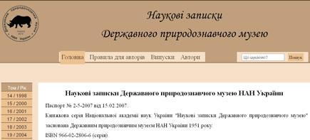 Скриншот сайту Наукові записки ДПМ НАНУ