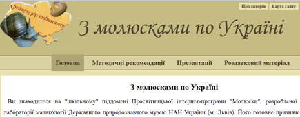 Скриншот сайту З молюсками по Україні