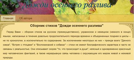 Скриншот сайту 'Дожди осеннего разлива'