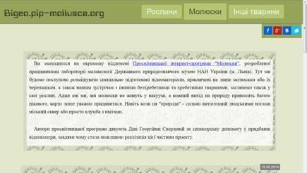 Скриншот сайту 'Відео.pip-mollusca.org'