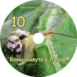 Диск 'Вони живуть у Львові'. Приклад оформлення диску №10