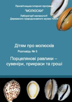 Розповідь для дітей 'Порцелянові равлики – сувеніри, прикраси та гроші'