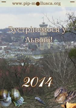 Титульна сторінка календаря на 2014 р. - 'Зустрінемося у Львові'