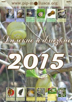 Титульна сторінка календаря на 2015 р. - 'Далекие и близкие'
