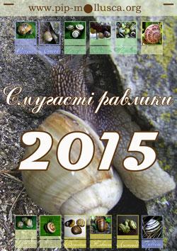 Титульна сторінка календаря на 2015 р. - 'Смугасті равлики'