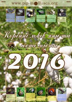 """Титульна сторінка календаря на 2016 р. - """"Корінні львів'яни та гості міста"""""""